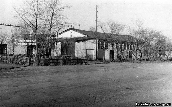 Клуб завода до 1962 г. После начала Великой Отечественной войны в Кокчетав было эвакуирован...
